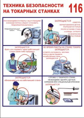 токаря инструкция по охране труда